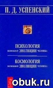 Книга Психология возможной эволюции человека. Космология возможной эволюции человека