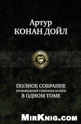 Книга Полное собрание произведений о Шерлоке Холмсе в одном томе