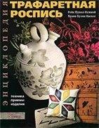 Книга Трафаретная роспись. Техника, приемы, изделия