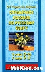 Книга Справочное пособие по русскому языку. 4 класс (1-4), 3 класс (1-3)
