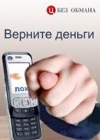 Книга Без обмана. Верните деньги (22.07.2013) SATRip avi 554Мб