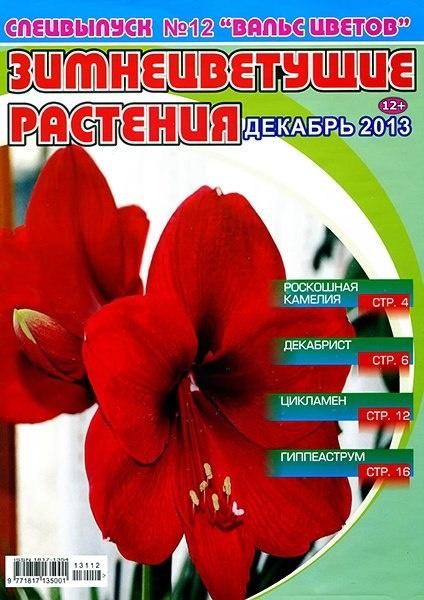 Книга Газета: Вальс цветов. Спецвыпуск №12. Зимнецветущие растения (декабрь 2013)