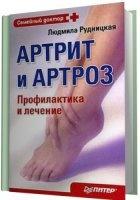 Журнал Артрит и артроз. Профилактика и лечение pdf, djvu 10Мб