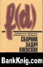 Книга Сборник задач киевских математических олимпиад djvu 3,1Мб