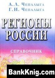 Книга Регионы России. Справочник pdf 26Мб