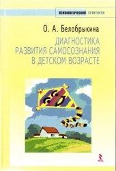 Книга Диагностика развития самосознания в детском возрасте