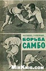 Книга Борьба самбо. Методическое пособие
