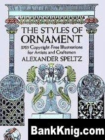 Книга The Styles of Ornament файла: pdf 135,5Мб