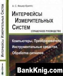 Книга Интерфейсы измерительных систем djvu 5,03Мб