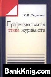 Книга Профессиональная этика журналиста pdf 1Мб
