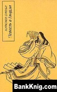 Книга Повесть о Гэндзи chm, djvu 10Мб