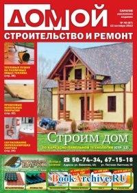 Домой. Строительство и ремонт. Саратов №40 2012.