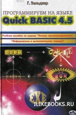 Книга Зельднер Г. А. - Программируем на языке QuickBASIC 4.5