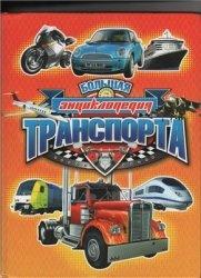 Книга Большая энциклопедия транспорта