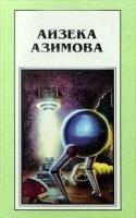 Книга Айзек Азимов. Штрейкбрехер (Аудиокнига) mp3, 128kbps 30,88Мб