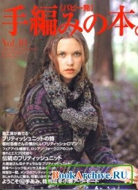 Puppy British Tradition Vol.10 2011-2012 Autumn - Winter of Knitting & Crochet.