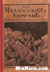 Аудиокнига На Малаховом кургане