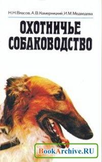 Книга Охотничье собаководство.