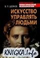 Книга Искусство управлять людьми