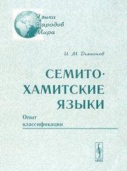 Книга Семито-хамитские языки. Опыт классификации