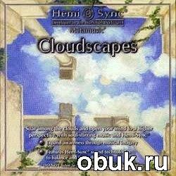Аудиокнига Hemi-Sync – Cloudscapes. Страна облаков  (аудиокнига)