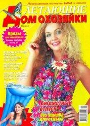 Журнал Летающие домохозяйки №6 2012