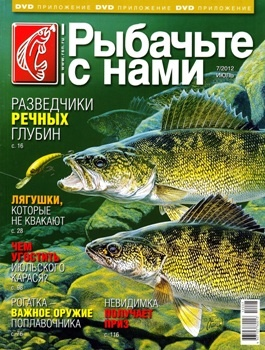 Журнал Журнал Рыбачьте с нами № 7 2012