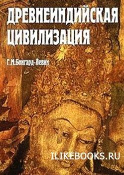 Книга Бонгард-Левин Г.М. - Древнеиндийская цивилизация