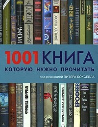 Книга 1001 книга, которую нужно прочитать