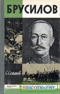 Книга Брусилов.