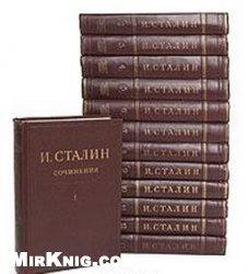 Книга И.Сталин. Сочинения. Том 1-18