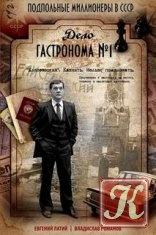 Книга Дело гастронома № 1