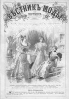 Журнал Вестник Моды для портних № 1-52 1897