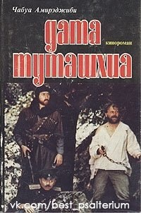 Книга Чабуа Амирэджиби Дата Туташхиа