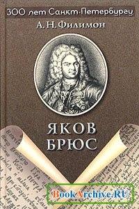 Книга Яков Брюс.