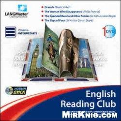 Книга English Reading Club. Уровень Intermediate