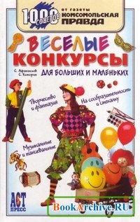 Книга Веселые конкурсы для больших и маленьких.