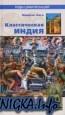 Книга Классическая Индия