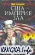 Книга США —  Империя  Зла
