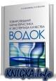Книга Товароведная характеристика и экспертиза качества водок