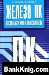 Книга Железо ПК. Настольная книга пользователя
