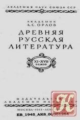 Древняя русская литература XI-XVII вв.