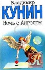 Книга Ночь с Ангелом