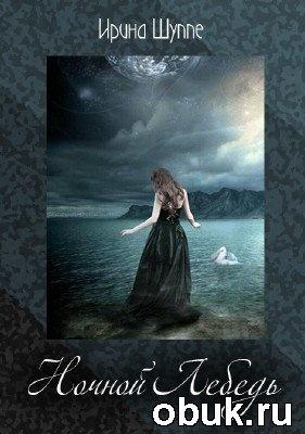 Книга Ирина Шуппе. Ночной лебедь