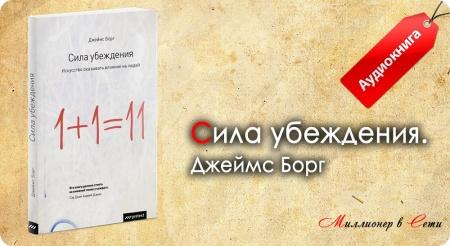 Книга [club40702192|Джеймс Борг