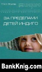 Книга За пределами детей Индиго. Новые дети и наступление пятой эры