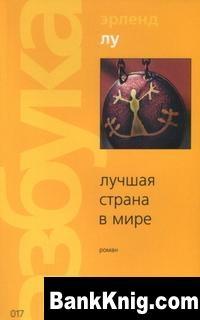 Книга Во власти женщины Эрленд Лу