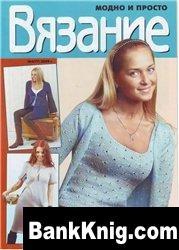 Журнал Вязание. Модно и просто №5 (77) 2009