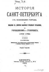 Книга История Санкт-Петербурга с основания города