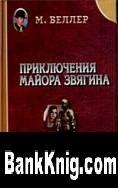 Книга Михаил Веллер - Приключения майора Звягина